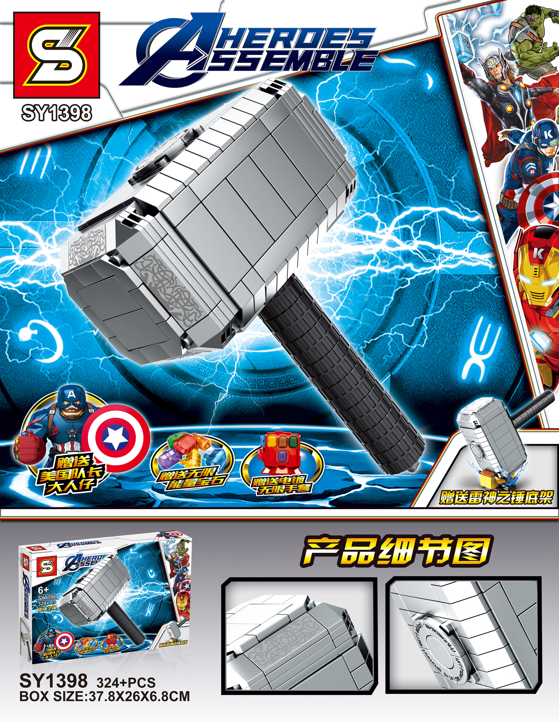 Custom Avengers 4 Mjolnir Thor Hammer Building Blocks Toy Set 324 Pieces