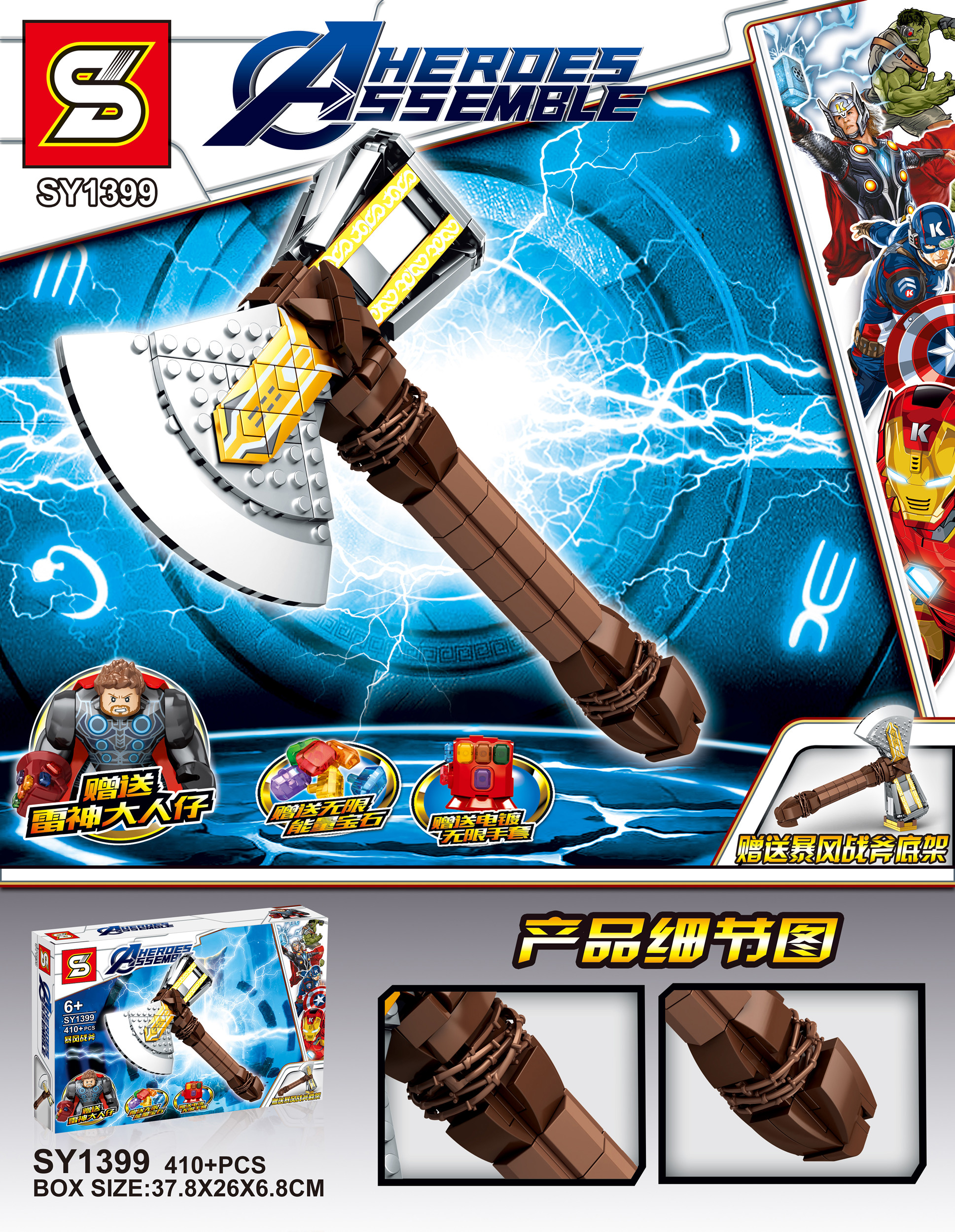 Custom Avengers 4 Thor Axe Stormbreaker Axe Building Blocks Toy Set 410 Pieces
