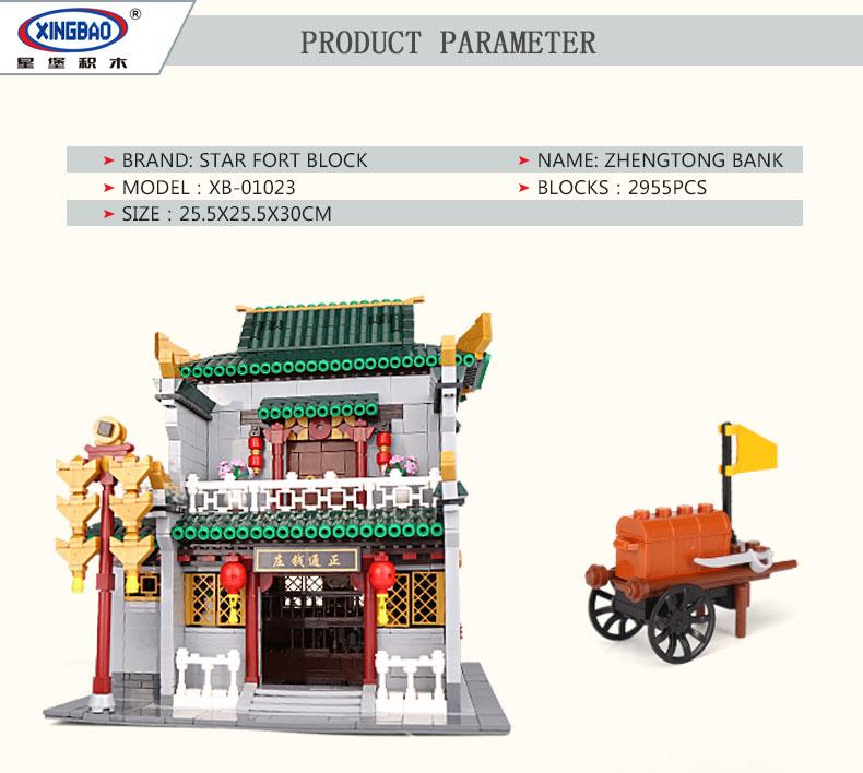 XINGBAO 01023 Zhengtong Bank Building Bricks Set