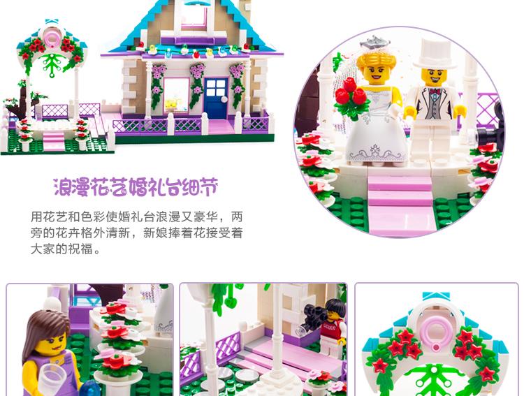 ENLIGHTEN 1129 Wedding Room Building Blocks Set