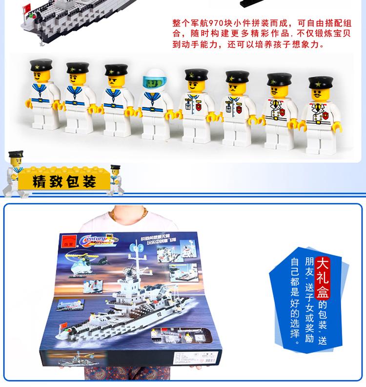 ENLIGHTEN 112 Warship Building Blocks Set