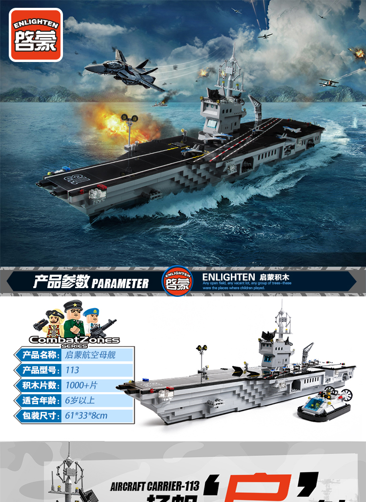 ENLIGHTEN 113 Aircraft Carrier Building Blocks Set