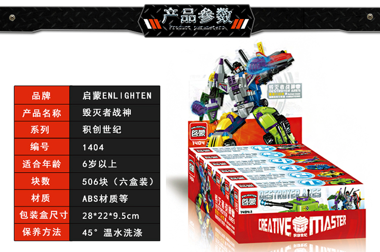ENLIGHTEN 1404 Destroyed Ares Building Blocks Set