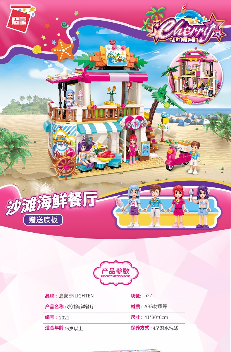 ENLIGHTEN 2021 Seafood Restaurant Building Blocks Set