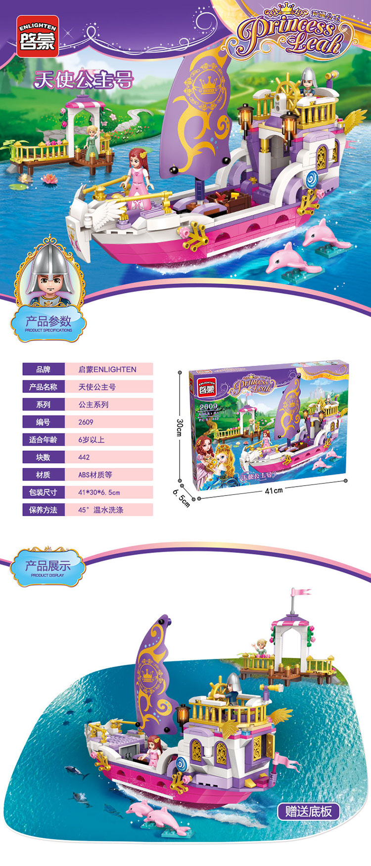 ENLIGHTEN 2609 Angel Princess Ship Building Blocks Set