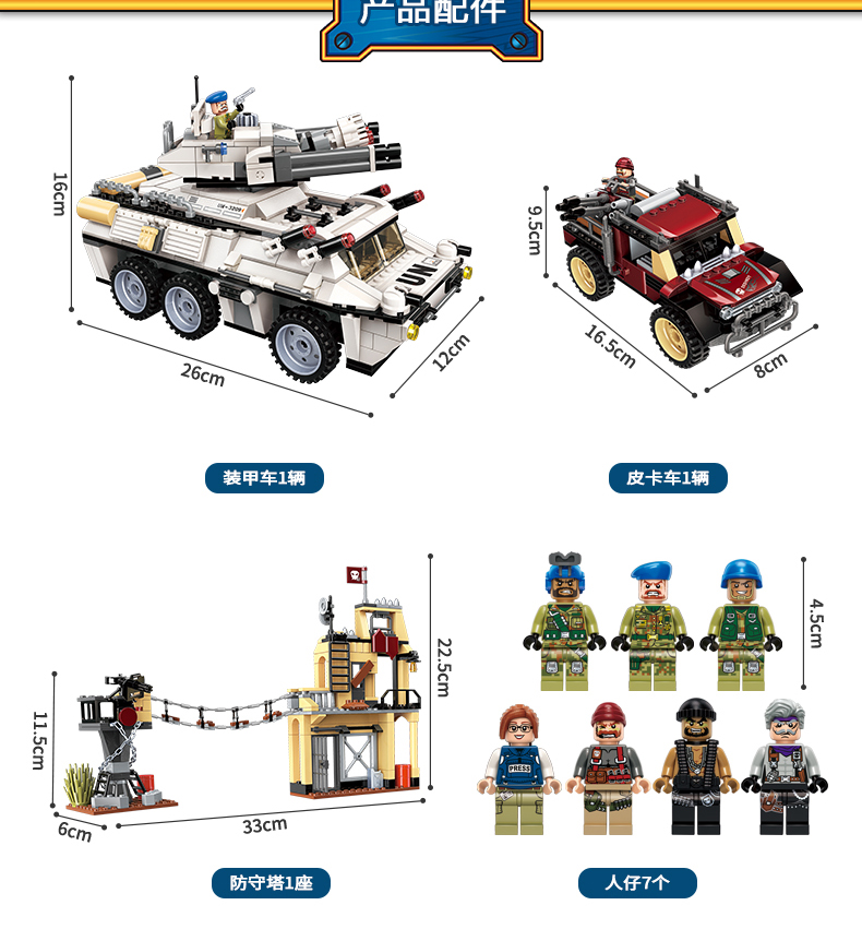 ENLIGHTEN 3209 Heavy Armed Vehicle Attack Building Blocks Set