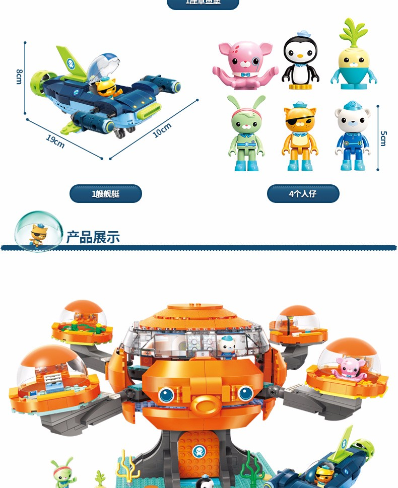 ENLIGHTEN 3716 OCTO-POD SET Building Blocks Set