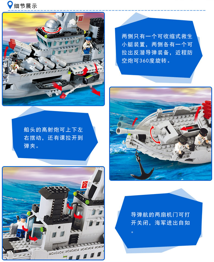 ENLIGHTEN 821 Missile Cruiser Building Blocks Set