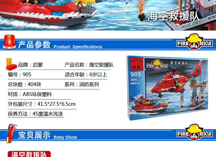 ENLIGHTEN 905 Sea Rescue Teams Building Blocks Set