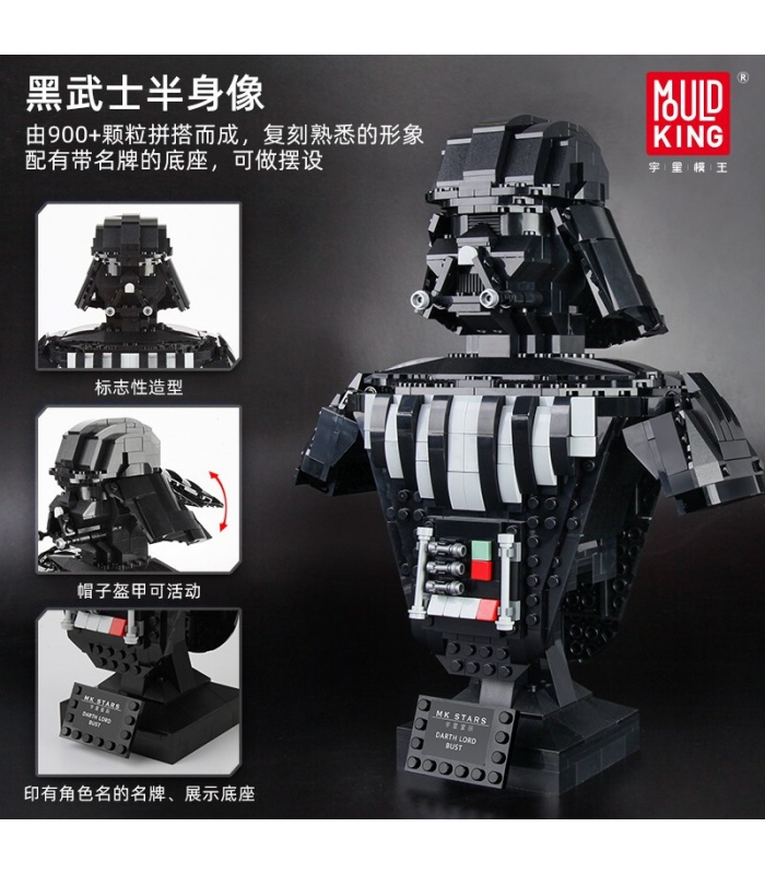 MOULD KING 21020 Darth Lord Bust Building Blocks Toy Set