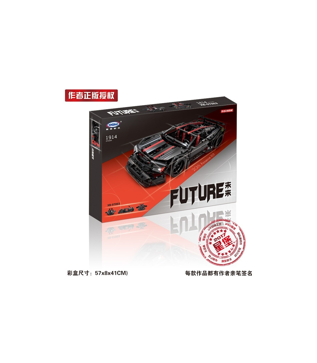 XINGBAO07003アサシンX-19今後のお車のブ玩具セット