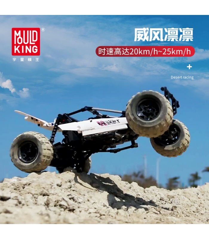 MOULD KING 18001 RC Buggy Desert Racing Remote Control Building Blocks Toy Set