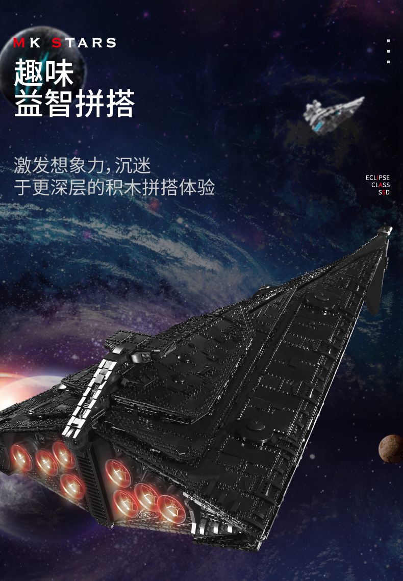 MOULD KING 21004 Eclipse Class Dreadnought UCS Star Wars Building Blocks Toy Set