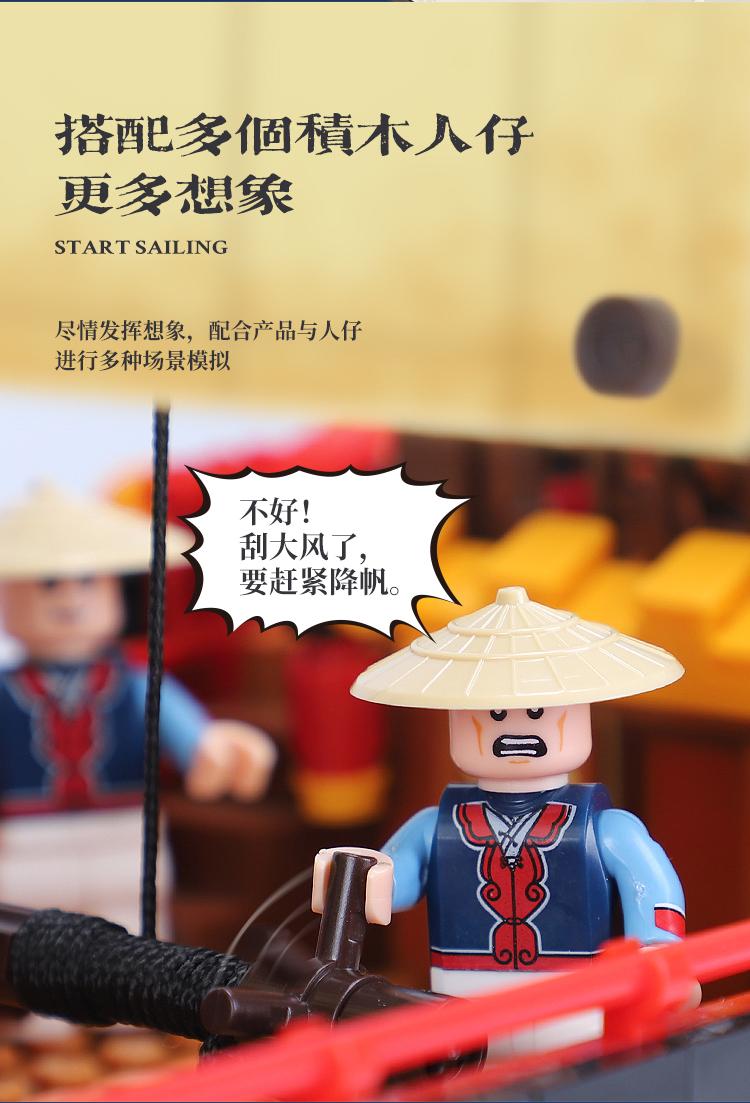 XINGBAO 25001 Cantonese Galleon Sailboat Building Bricks Toy Set