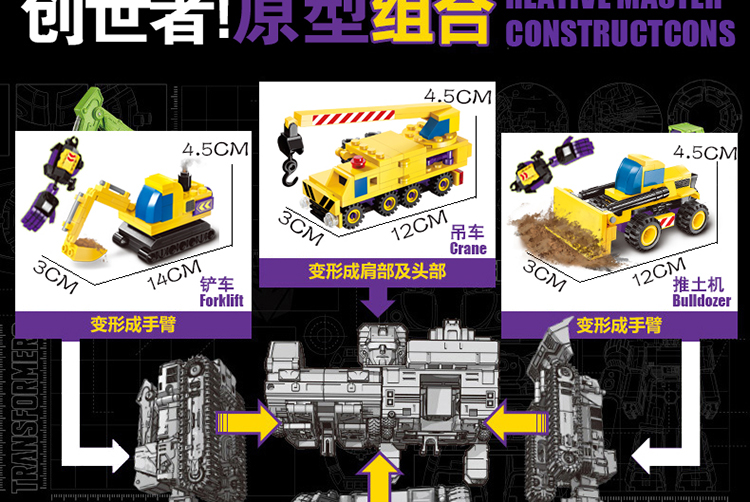 ENLIGHTEN 1401 Creative Master Building Blocks Set