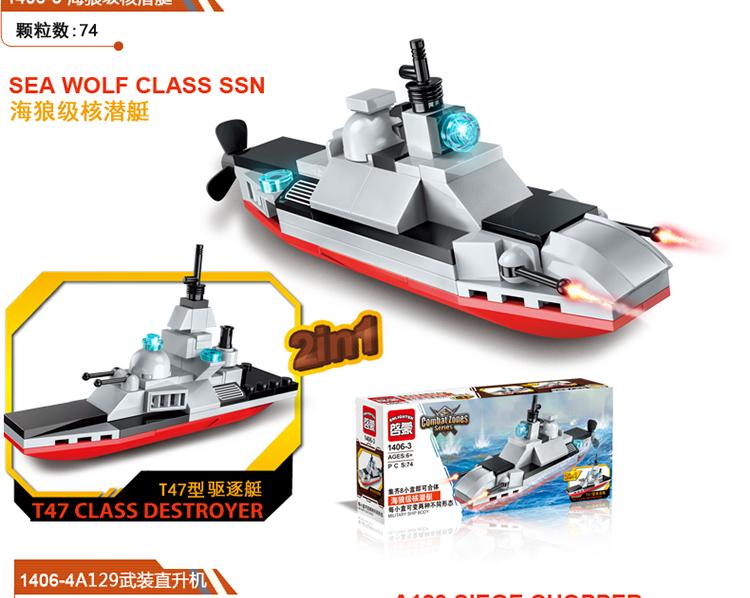 ENLIGHTEN 1406 Carrier Warship Building Blocks Set