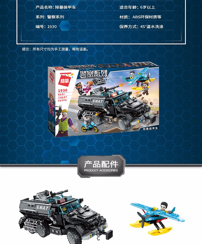 ENLIGHTEN 1930 Antiriot armored car Building Blocks Set