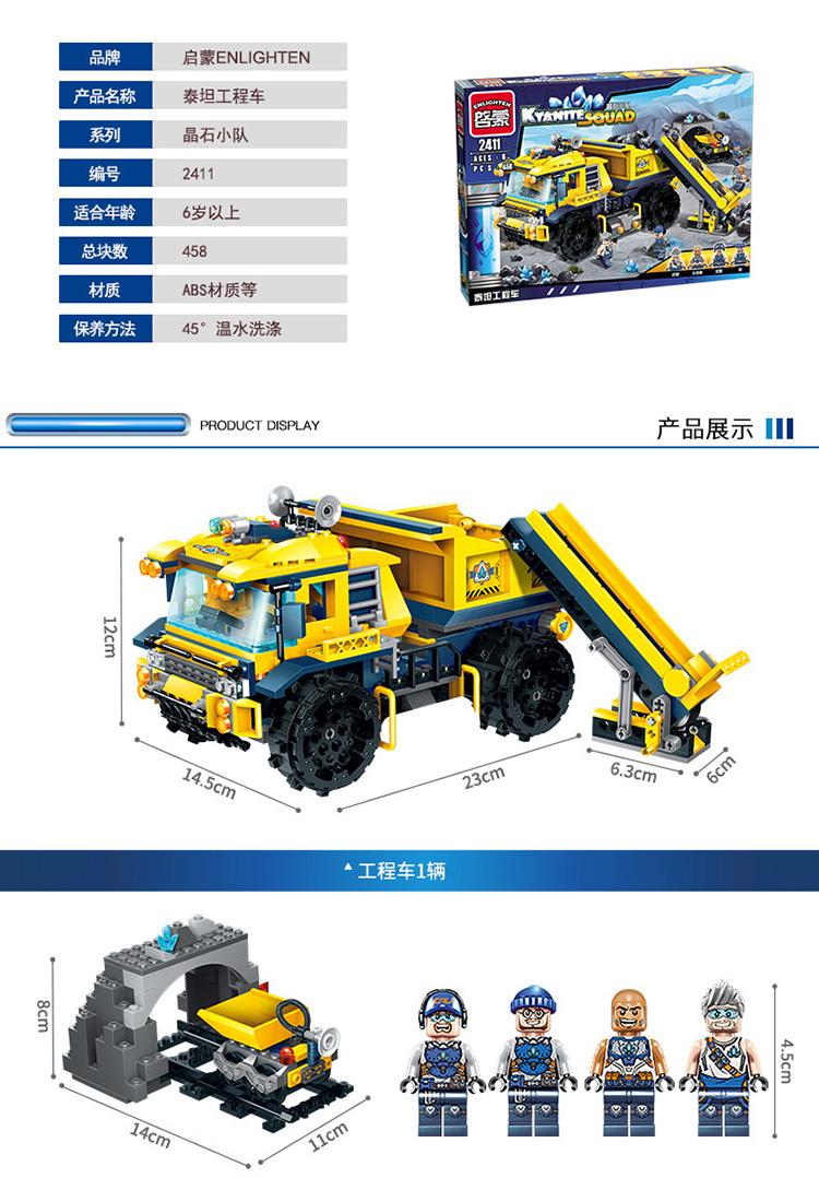 ENLIGHTEN 2411 Dumptruck Monster Building Blocks Set
