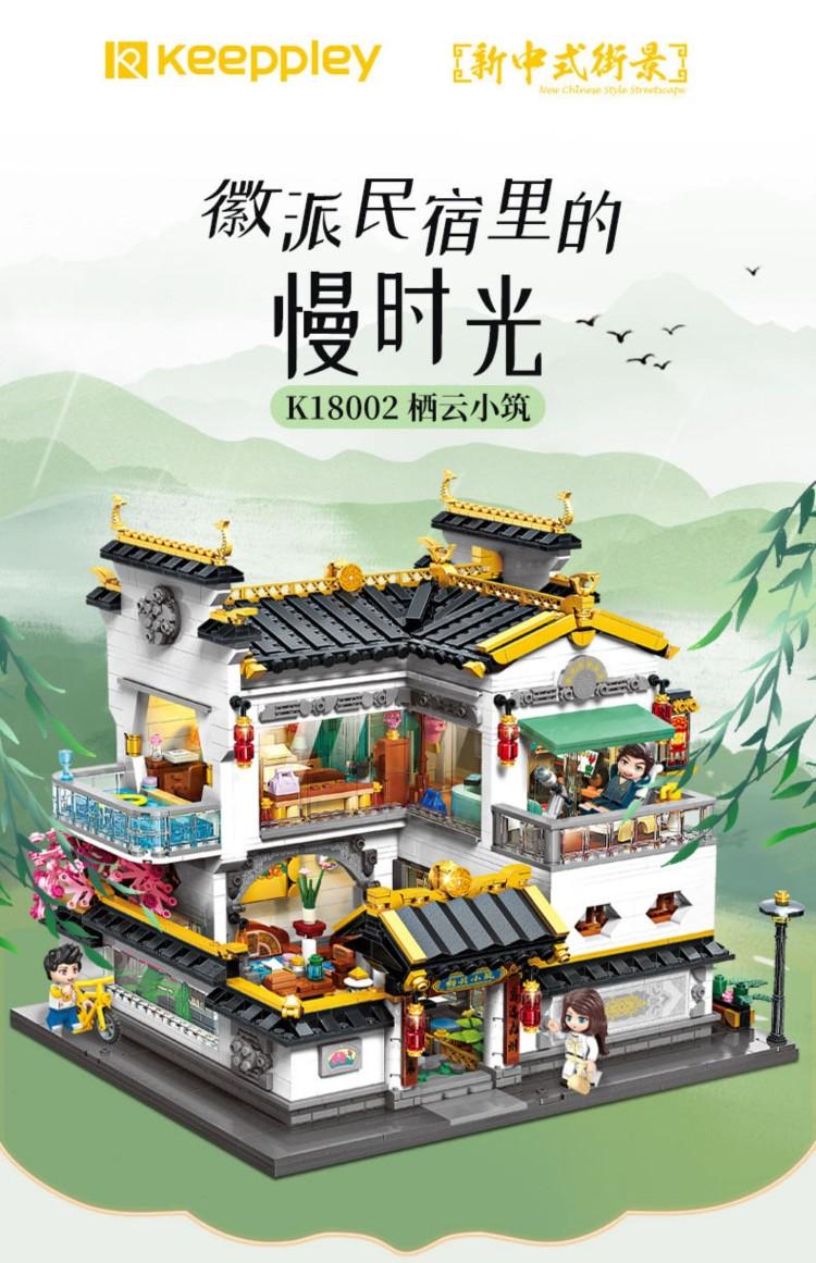 Keeppley K18002 Colorful Street Scene Series Qiyun Villa Building Blocks Toy Set