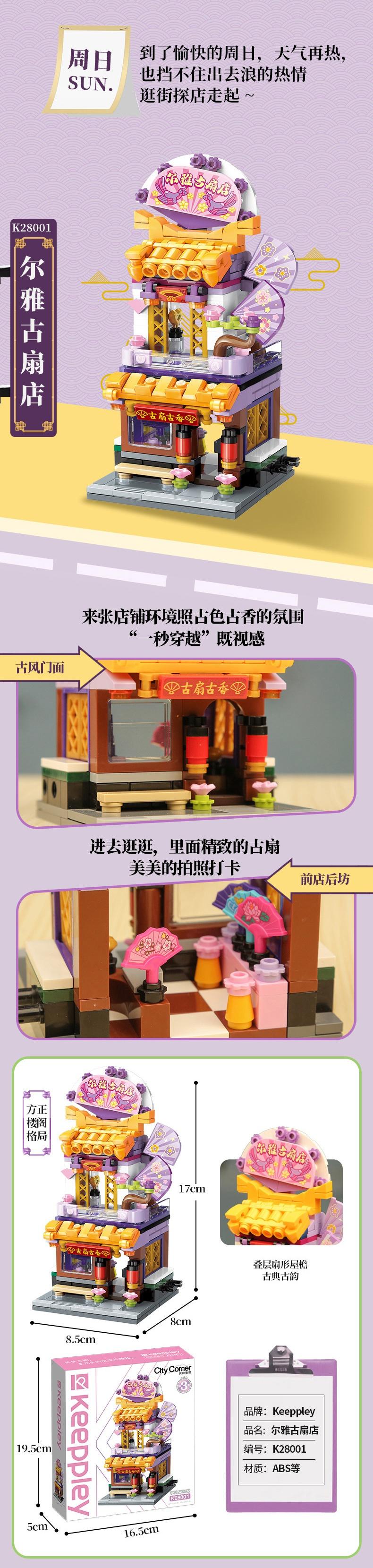 Keeppley K28001 Colorful Street Scene Series Erya Ancient Fan shop Building Blocks Toy Set