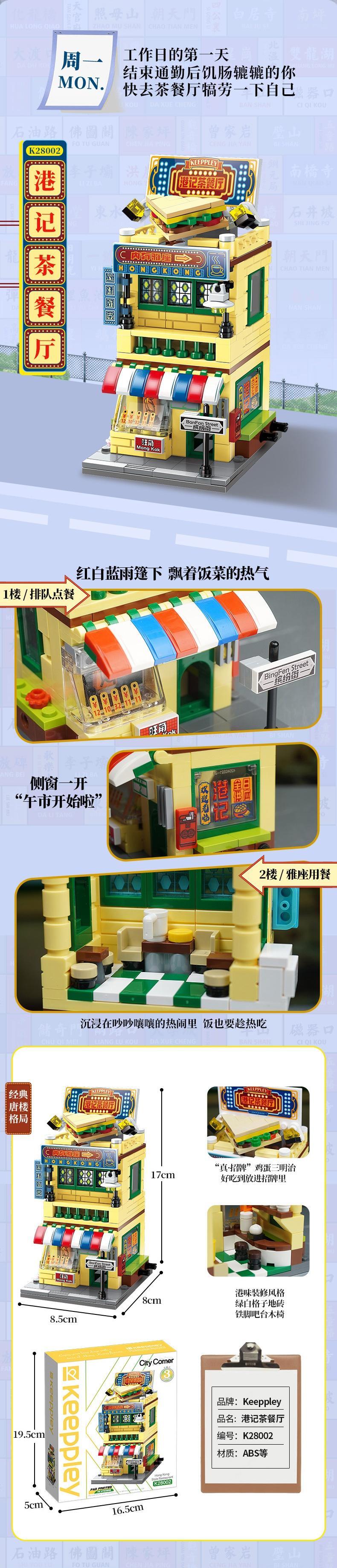 Keeppley K28002 Colorful Street Scene Series Hong Kong Tee Restaurant Building Blocks Toy Set