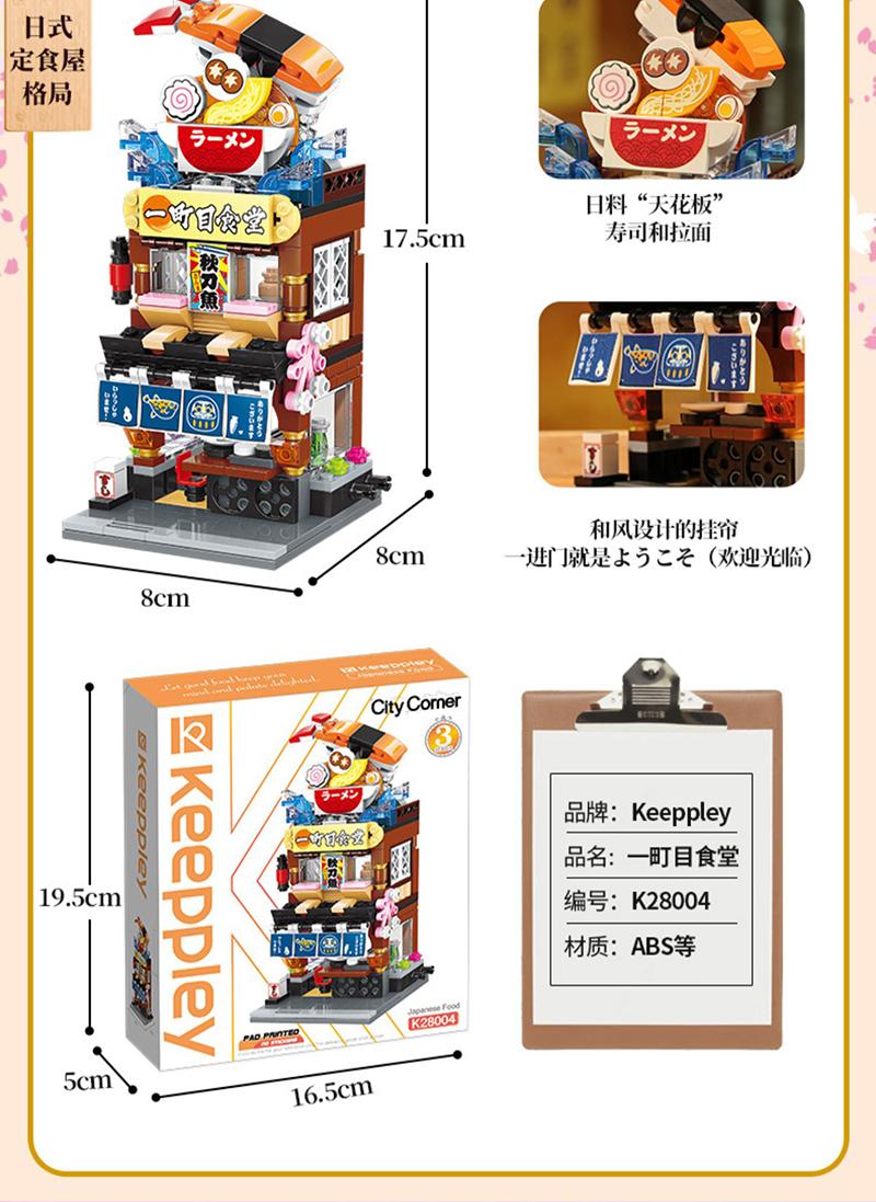 Keeppley K28004 Colorful Street Scene Series Canteen Building Blocks Toy Set