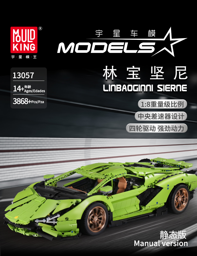 MOULD KING 13057 Lamborghini Sian FKP 37 Green Building Blocks Toy Set